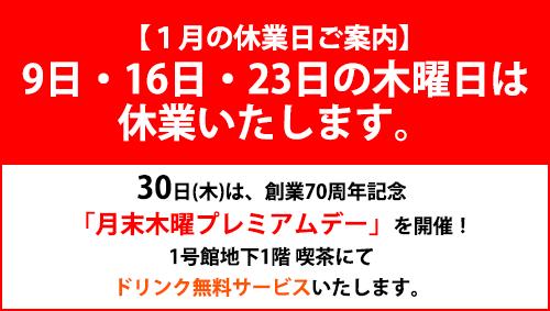 9日・16日・23日の木曜日は 休業いたします。